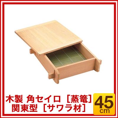 【まとめ買い10個セット品】『 角セイロ 』木製 角セイロ[蒸篭] 関東型[サワラ材] 45cm