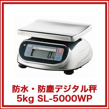 『 業務用秤 キッチンスケール 』防水・防塵デジタル秤 5kg SL-5000WP