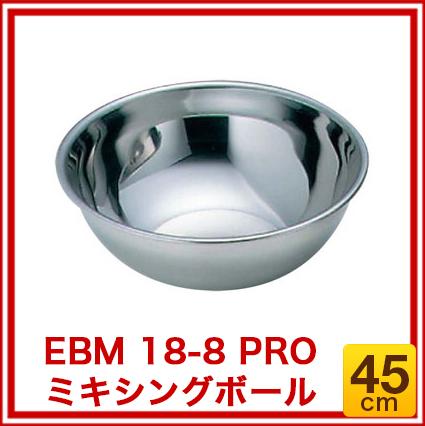 【まとめ買い10個セット品】 EBM 18-8 PRO ミキシングボール 45cm