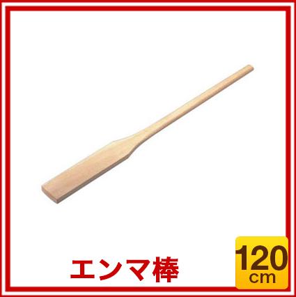 【まとめ買い10個セット品】エンマ棒 120cm