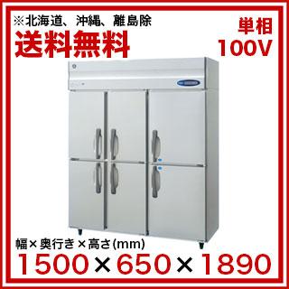 ホシザキ 冷凍冷蔵庫 HRF-150ZFT-6D【 メーカー直送/後払い決済不可 】