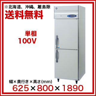 ホシザキ 冷凍冷蔵庫 HRF-63Z-ED【 メーカー直送/後払い決済不可 】