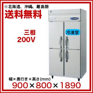 ホシザキ 冷凍冷蔵庫 HRF-90Z3【 メーカー直送/後払い決済不可 】