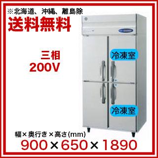 ホシザキ 冷凍冷蔵庫 HRF-90ZFT3【 メーカー直送/後払い決済不可 】