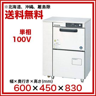 ホシザキ 食器洗浄機 JWE-300TUB【 メーカー直送/後払い決済不可 】