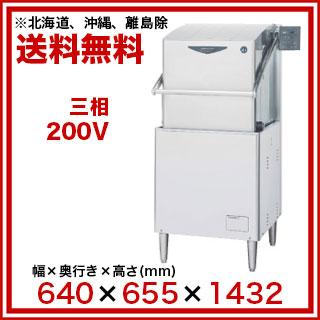 ホシザキ 食器洗浄機 JWE-580UB【 メーカー直送/後払い決済不可 】