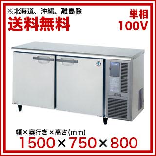 ホシザキ テーブル形冷蔵庫 RT-150SDF-E-R【 メーカー直送/後払い決済不可 】