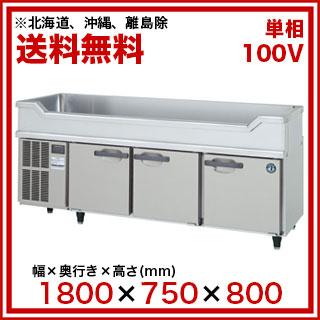 ホシザキ 舟形シンク付 コールドテーブル RW-180SDC【 メーカー直送/代引不可 】