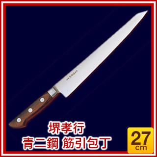 【業務用】堺孝行 青二鋼 筋引包丁 27cm