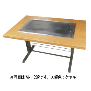 お好み焼きテーブル IM-1150HM ケヤキ LPG(プロパンガス)【 メーカー直送/後払い決済不可 】 【 受注生産:納期1ヶ月程 】