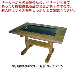お好み焼きテーブル IM-280H ウィザーパイン LPG(プロパンガス)【 メーカー直送/後払い決済不可 】 【 受注生産:納期1ヶ月程 】