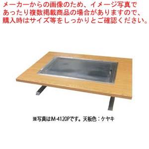 お好み焼きテーブル IM-4150HM ケヤキ LPG(プロパンガス)【 メーカー直送/後払い決済不可 】 【 受注生産:納期1ヶ月程 】