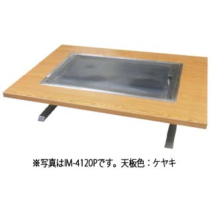 お好み焼きテーブル IM-4150PM ウィザーパイン LPG(プロパンガス)【 メーカー直送/後払い決済不可 】 【 受注生産:納期1ヶ月程 】