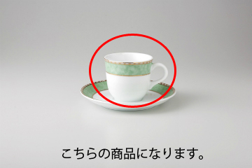 【まとめ買い10個セット品】和食器 グラチオーソグリーン コーヒーカップ 35K439-24 まごころ第35集 【キャンセル/返品不可】