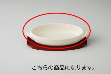 【まとめ買い10個セット品】和食器 耐熱シリーズ白 楕円グラタン(大) 35A502-12 まごころ第35集 【キャンセル/返品不可】