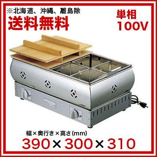 EBM 18-8 電気 おでん鍋 8寸(24cm)【電気おでん鍋 電気式おでん鍋 おでん鍋 電気業 務用おでん鍋 おでん保温庫 おでん保温器 おでん保温機 おでん保温ケース鍋 おでんウォーマー 】