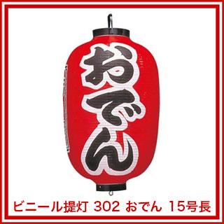 【まとめ買い10個セット品】 ビニール提灯 302 おでん 15号長 sale