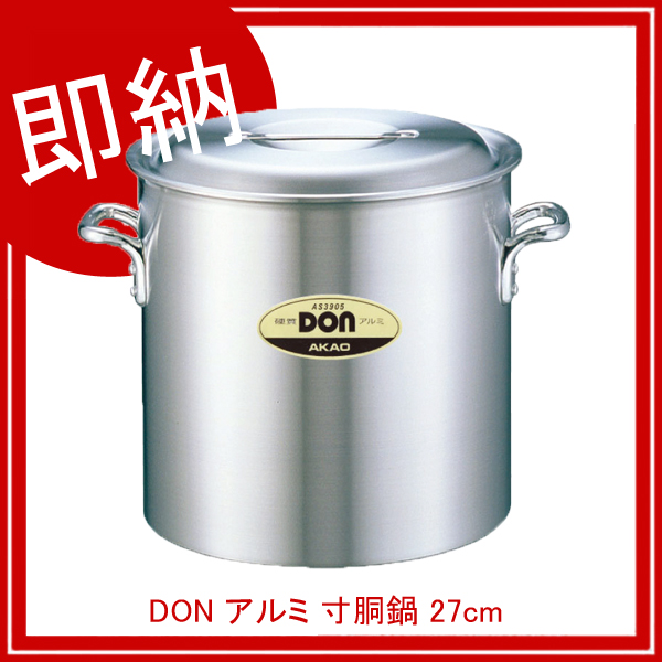 DON アルミ 寸胴鍋 27cm腐食しにくい光沢のある表面仕上げ 汚れにくく 洗いやすい】