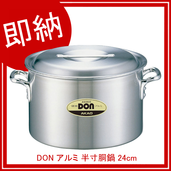 DON アルミ 半寸胴鍋 24cm