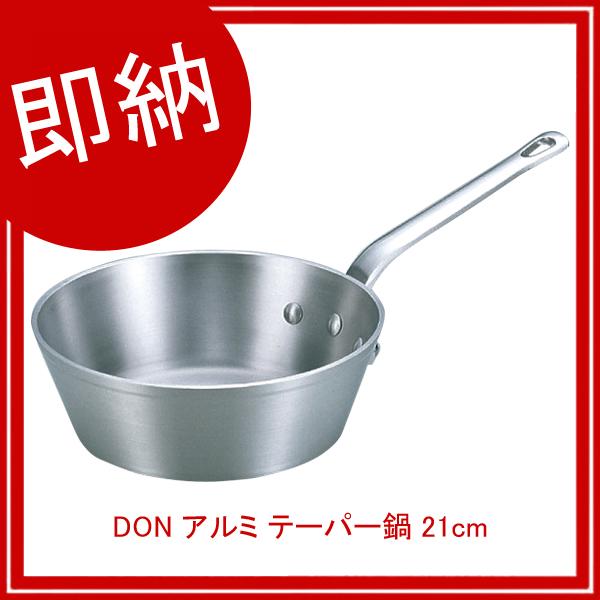 【即納】【まとめ買い10個セット品】DON アルミ テーパー鍋 21cm【AKAO アカオアルミ 片手鍋 硬質アルミ製片手鍋 業務用】