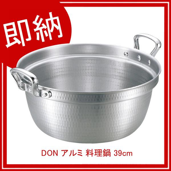 【即納】【まとめ買い10個セット品】DON アルミ 料理鍋 39cm【AKAO アカオ【業務用】腐食しにくい光沢のある表面仕上げ 汚れにくく 洗いやすい】