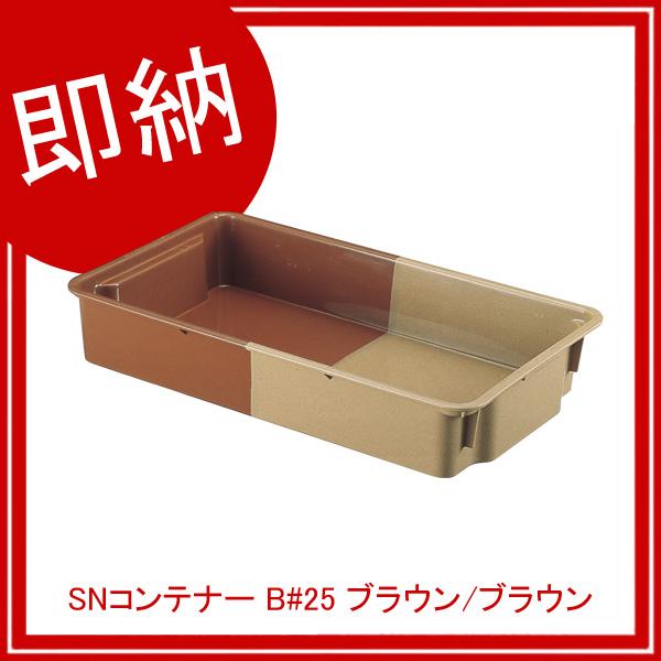 【即納】【まとめ買い10個セット品】 SNコンテナー B#25 ブラウン/ブラウン