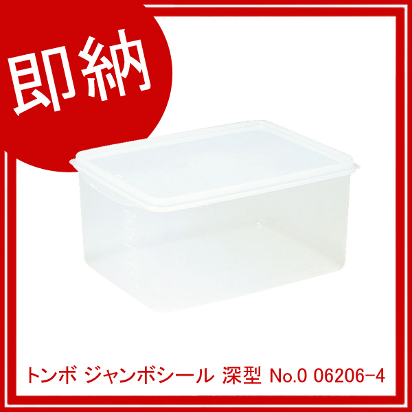【即納】【まとめ買い10個セット品】 トンボ ジャンボシール 深型 No.0 06206-4