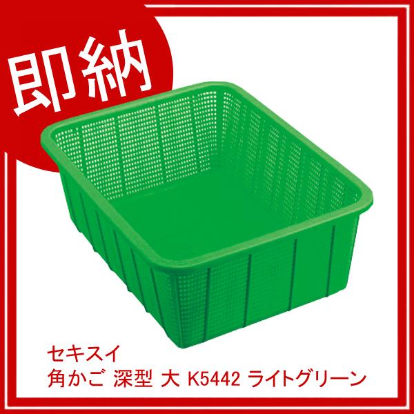 【即納】【まとめ買い10個セット品】 セキスイ 角かご 深型 大 K5442 ライトグリーン