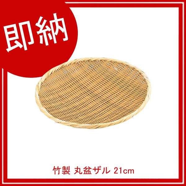 【即納】【まとめ買い10個セット品】 竹製 丸盆ザル 21cm