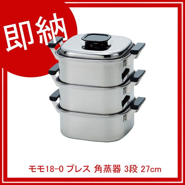【即納】 モモ18-0 プレス 角蒸器 3段 27cm