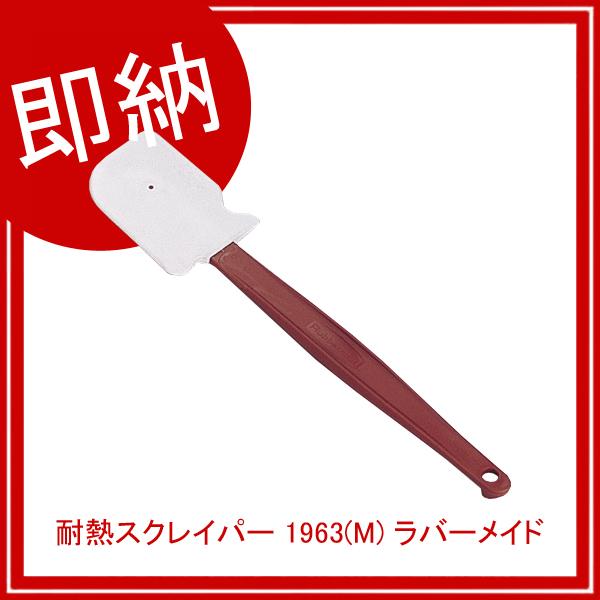 【即納】【まとめ買い10個セット品】耐熱スクレイパー 1963(M) ラバーメイド【スパテラ スパチュラ ヘラ ゴムヘラ】