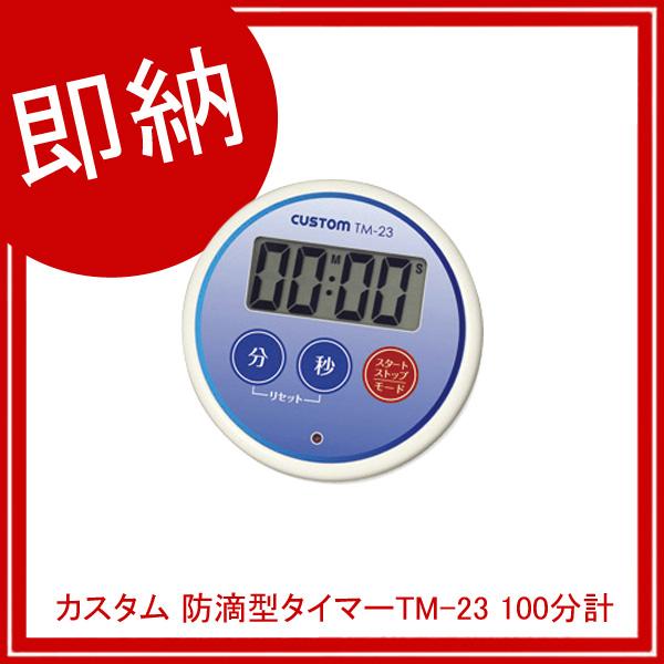 【即納】【まとめ買い10個セット品】 カスタム 防滴型タイマー TM-23 100分計