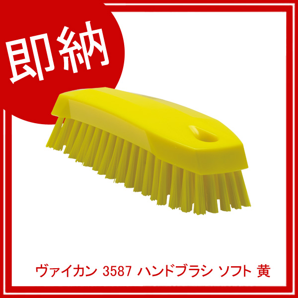 【即納】【まとめ買い10個セット品】 ヴァイカン 3587 ハンドブラシ ソフト 黄
