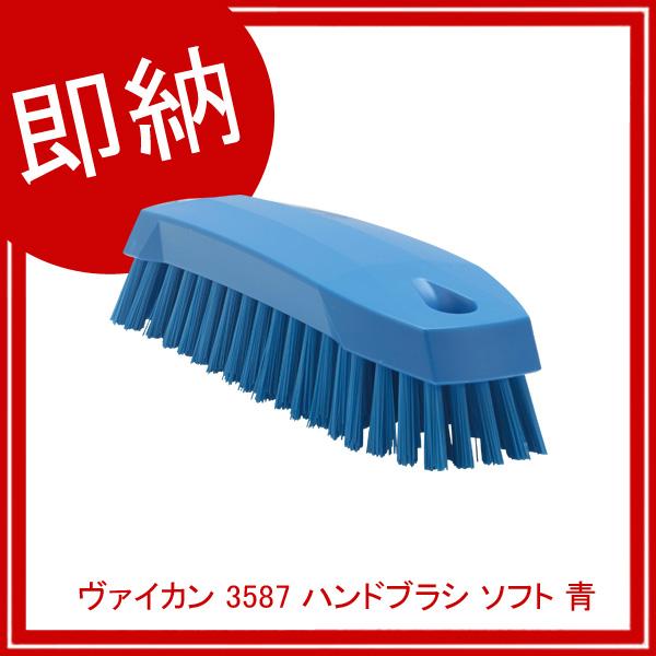 【即納】【まとめ買い10個セット品】 ヴァイカン 3587 ハンドブラシ ソフト 青
