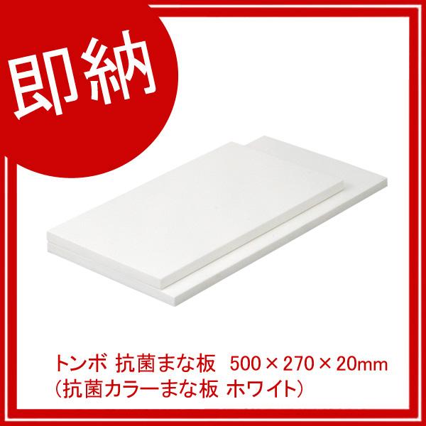 【即納】【まとめ買い10個セット品】 トンボ 抗菌まな板 500×270×20mm 04028-4 (抗菌カラーまな板 ホワイト)
