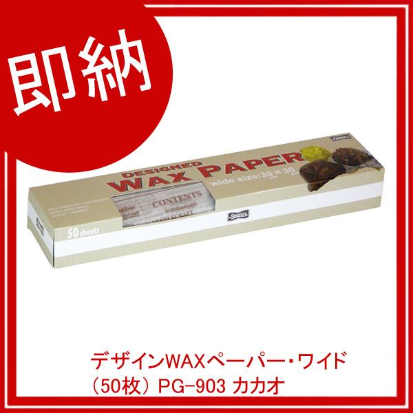 【即納】【まとめ買い10個セット品】 デザインWAXペーパー・ワイド(50枚) PG-903 カカオ