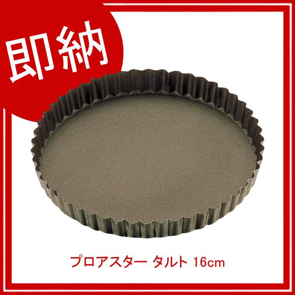 【即納】【まとめ買い10個セット品】プロアスター タルト 16cm