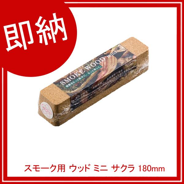 スモーク用 ウッド ミニ サクラ 180mm
