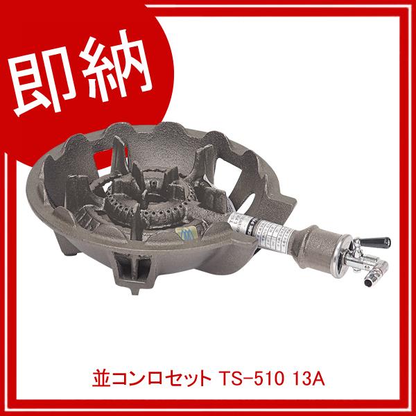 【即納】【まとめ買い10個セット品】 並コンロセット TS-510 13A JIA認証(穴あきタイプ)