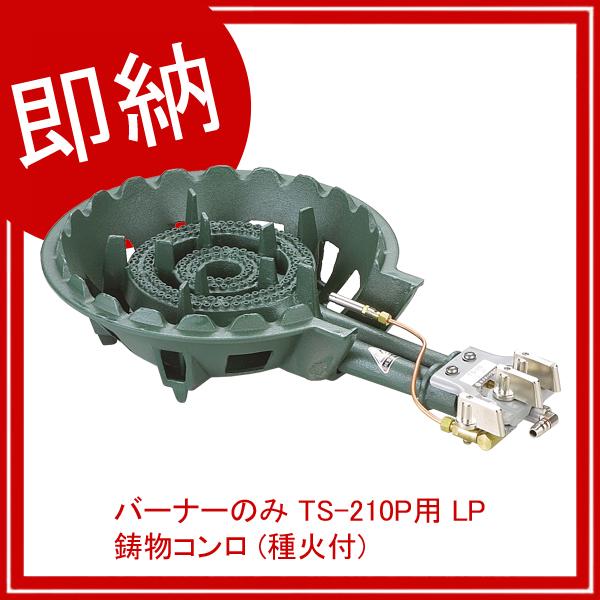 【即納】 バーナーのみ TS-210P用 LP 鋳物コンロ (種火付)