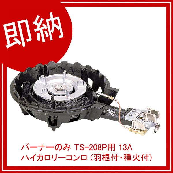 【即納】 バーナーのみ TS-208P用 13A ハイカロリーコンロ (羽根付・種火付)