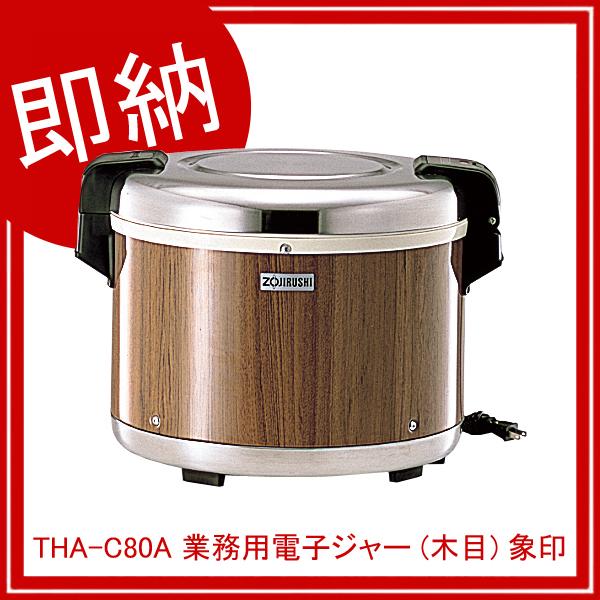 【即納】 THA-C80A 業務用電子ジャー (木目) 象印