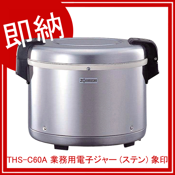 【即納】【まとめ買い10個セット品】 THS-C60A 業務用電子ジャー (ステン) 象印