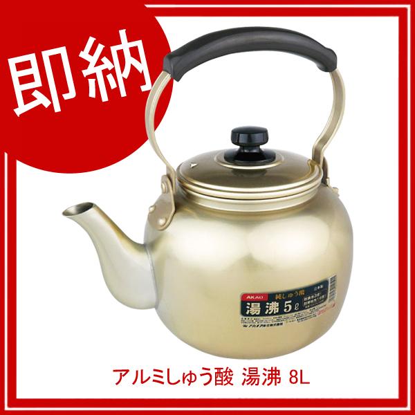 【即納】【まとめ買い10個セット品】アルミしゅう酸 湯沸 8L【やかん ケトル アルミ 湯沸かし 業務用】