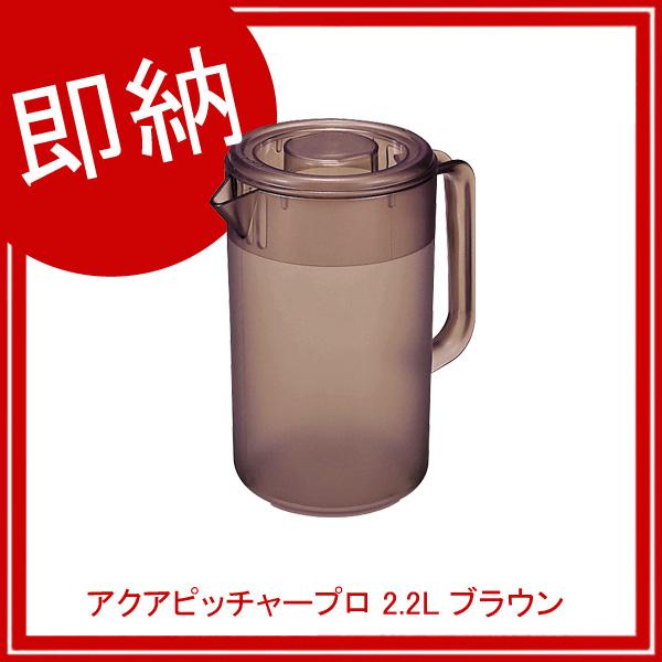 【即納】【まとめ買い10個セット品】 アクアピッチャープロ 2.2L ブラウン 03248-7