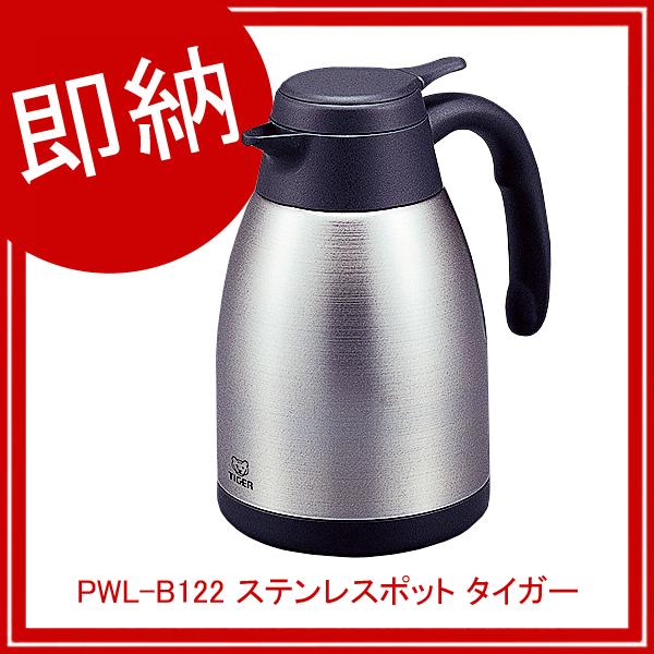【即納】【まとめ買い10個セット品】 PWL-B122 ステンレスポット タイガー