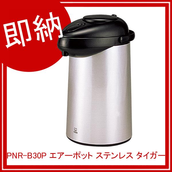 【即納】【まとめ買い10個セット品】 PNR-B30P エアーポット ステンレス タイガー