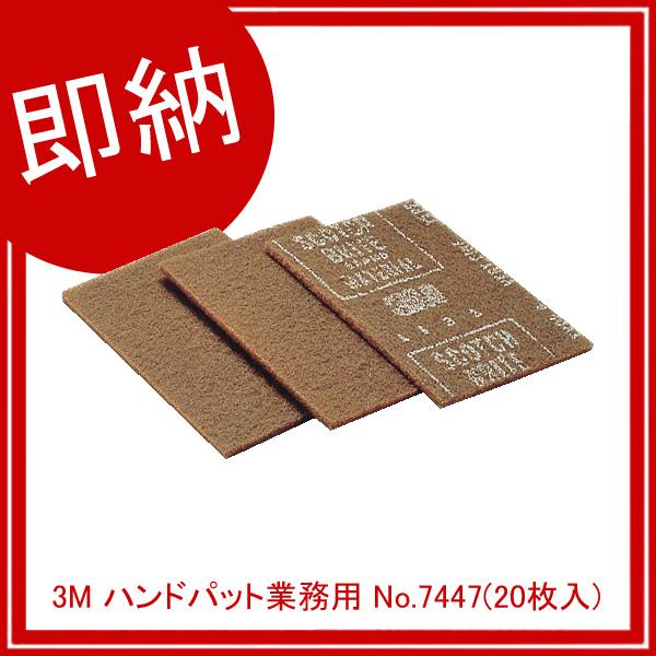 【即納】【まとめ買い10個セット品】 3M ハンドパット業務用 No.7447 (20枚入)