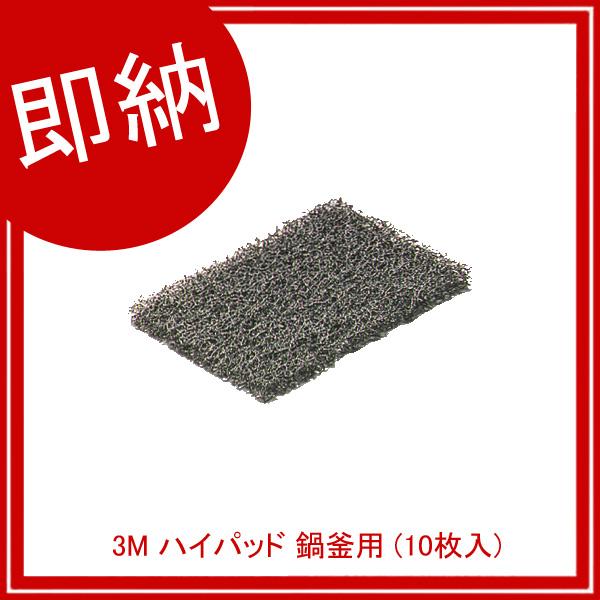 【即納】【まとめ買い10個セット品】 3M ハイパッド 鍋釜用 (10枚入)
