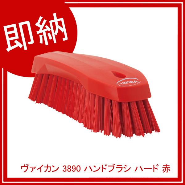 【即納】【まとめ買い10個セット品】 ヴァイカン 3890 ハンドブラシ ハード 赤